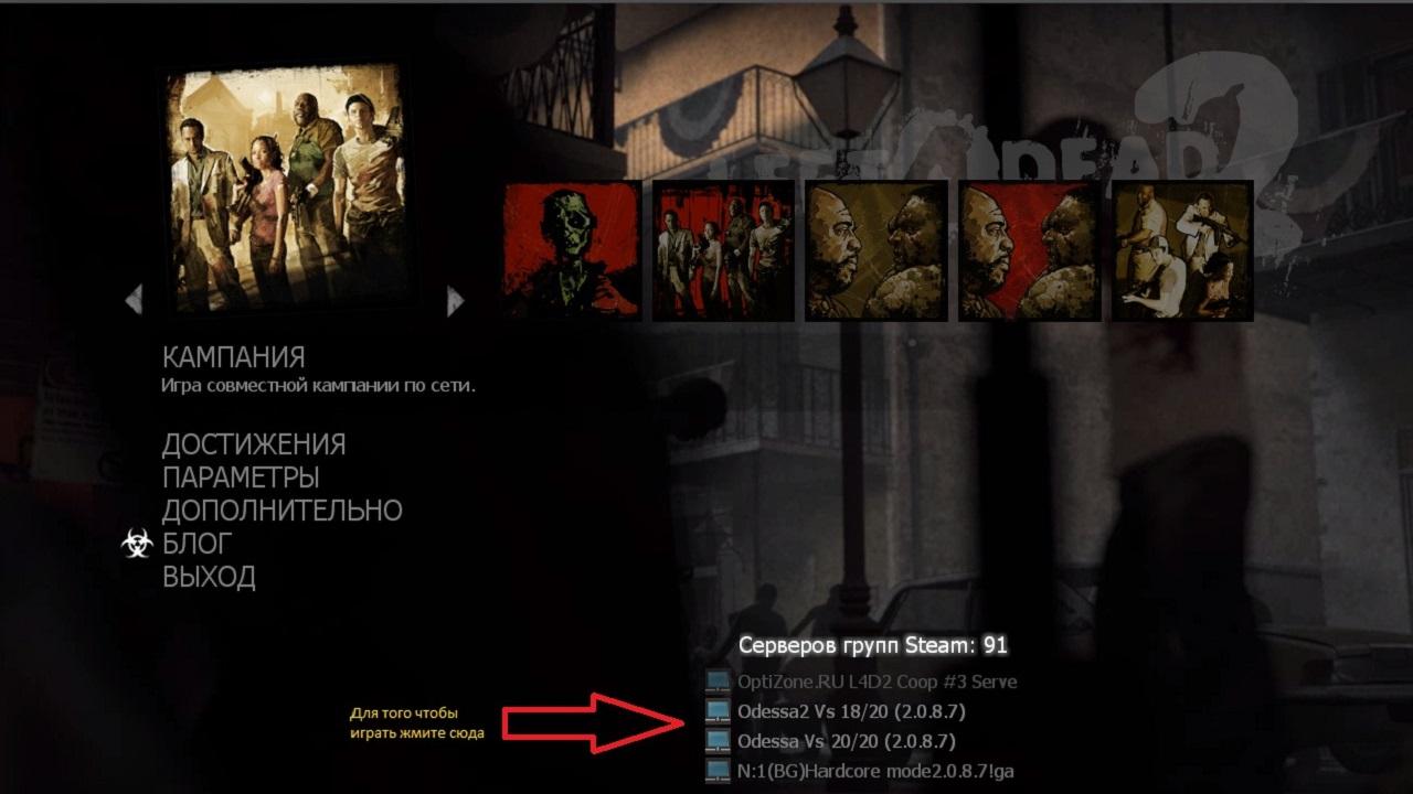 Скриншот Left 4 Dead 2 REGION FREE/RUSSOUND.